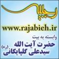 Icon of سخنرانی آیت الله سیدعلی گلپایگانی(ره) پیرامون ماههای رجب، شعبان و رمضان