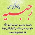 Icon of سخنرانی شب پنجم - حجت الاسلام والمسلمین سیدرضا هاشمی گلپایگانی