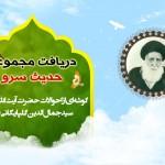 hadise_sarv_seyed_jamal