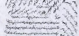 اختصاصی رجبیه// نامه آیت الله العظمی سیدجمال گلپایگانی به آیت الله صافی