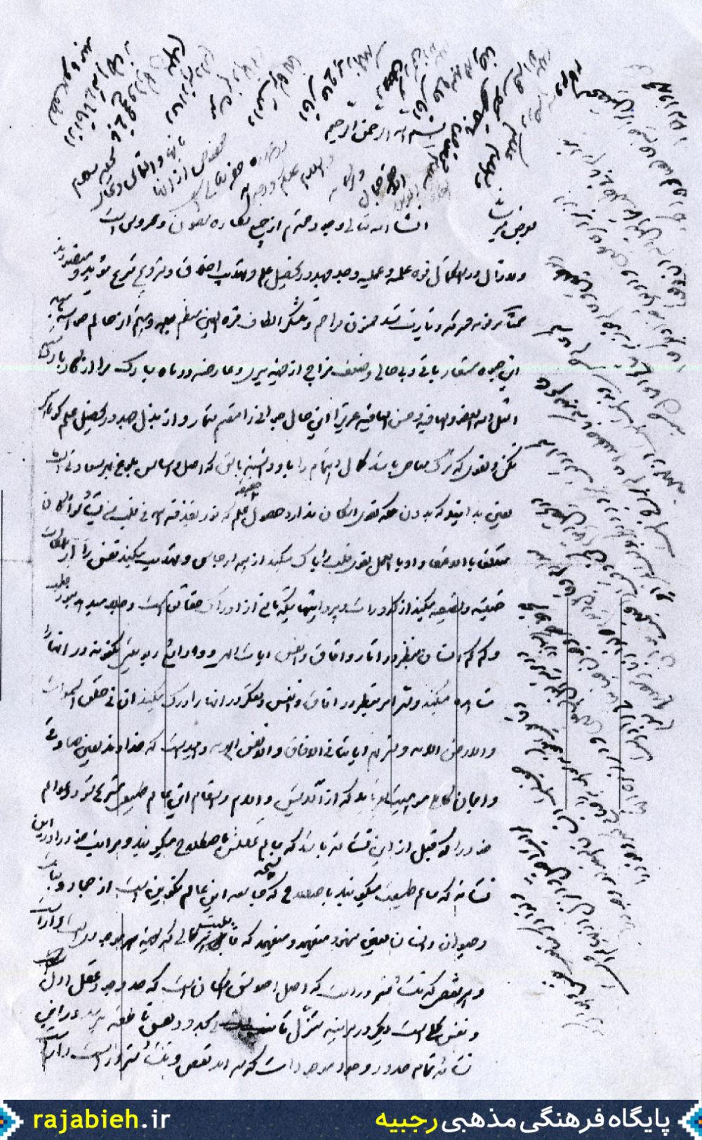 نامه آیت الله العظمی سیدجمال گلپایگانی به آیت الله صافی