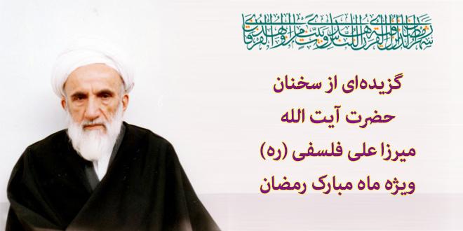 گزیدهای از سخنان حضرت آیت الله میرزا علی فلسفی (ره) به مناسبت ماه رمضان ۱۳۹۴