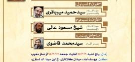 اطلاعیه مجلس توسل دهه آخر رجب سال ۱۳۹۵