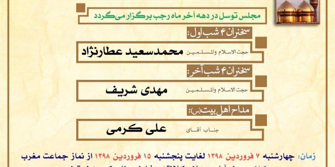 اطلاعیه مجلس توسل دهه آخر رجب سال ۱۳۹۸ شمسی